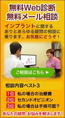 無料Web診断、無料メール相談